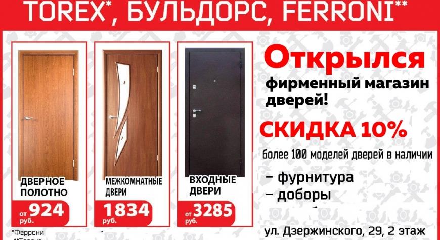 Двери 111